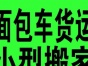 咸阳西安小型搬家 个人搬家 快捷货运 短途包车都可以