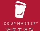 上海汤先生汤馆加盟费多少,怎么加盟汤先生汤馆