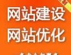 中山网站优化推广营公司,营销型PC网站制作