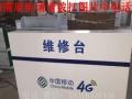 移动电信天翼联通4G业务受理台手机展示柜台