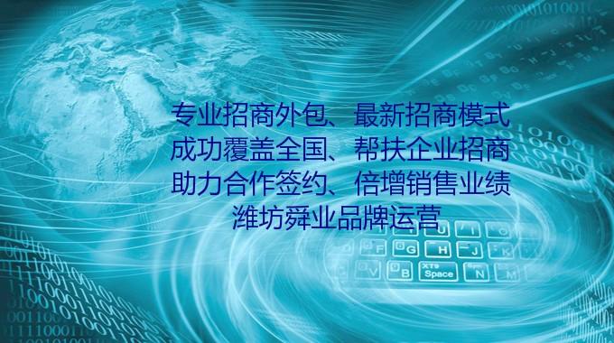 潍坊线上推广招商外包成功操作招商模式十余年