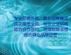 潍坊重磅消息:在外包行业盛行的今天,招商外包服务商有选择了