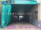 上海闵行区厂家直销单边流水雨棚伸缩仓库放货帐篷电动过道活动蓬
