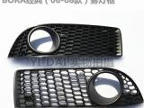 【亿戴汽配】06 08经典宝来雾灯框 中网格栅 雾灯备件 品质保