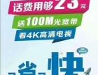 移动:话费用够23元,送100M宽带,看4K电视!
