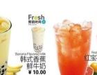 鲜果时间加盟,北京正宗鲜果时间冷饮技术加盟总部