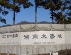 韩国湖南大学反向留学,北二外自主招生