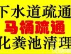 北京宣武区清理化粪池电话是多少