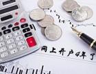 古浪炒股开户(佣金最低)古浪证券公司,炒股开户流程,点击咨询