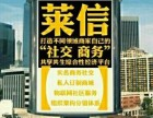 智能家具私人定制商城莱信APP平台招募各城市代理