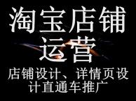 潍坊淘宝网站建设,店铺代运营,详情页设计,产品拍摄