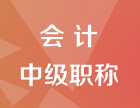 会计培训选择天培专业注册会计师培训机构