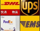深圳龙华万众城周边DHL/UPS/FEDEX国际快递代理