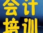 上海初级会计培训 会计实操做账培训班