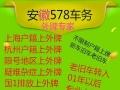 上海 杭州 北京限牌地区户籍新车上外牌 二手车转入