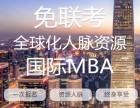 深圳免联考的MBA,深圳双证MBA,费用仅需1.98万