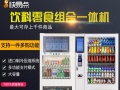 【快易点自动售货机】加盟官网/加盟费用/项目详情