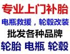 重庆24小时上门补胎 换胎 电瓶救援更换