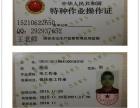 北京市安监局电工焊工培训班