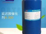 东莞广思远 厂家生产 延迟胺催化剂A300 聚氨酯催化剂