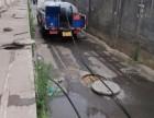 响水县管道清淤 下水道疏通 污水管道清淤 抽泥浆
