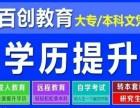 南京新街口学历报名成人教育大专本科费用低