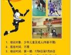 暑期篮球培训班招生
