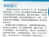 配资官网 课堂2020年北京中考春季冲刺班一对一及小班课