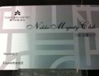 哈尔滨制卡会员卡制作贵宾卡磁条卡储值卡积分卡礼品卡