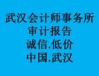 武汉会计师事务所审计报告,500元起,满意付款