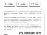 CCF2021上海国际日用百货展