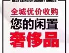 驻马店名表回收 驻马店劳力士名表回收 劳力士名表回收价格