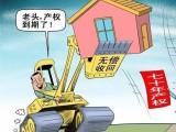 房屋产权到期后怎么办