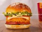现烤汉堡店加盟多钱/冷饮炸鸡排加盟/小型汉堡店加盟