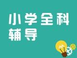 北京小学英语辅导,小学数学辅导,小学语文写作周末补习班