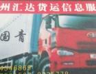 黎平,锦平,靖州,货运物流信息部
