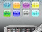 图凌五金行业ERP管理软件 MES CRM TSC DRP