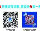 97海鲜加盟加盟 运动户外 投资金额 5-10万元