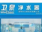 卫泉净水器加盟 清洁环保 投资净水器代理