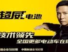 丽江市电动车 超威电池 全城派送 长期有效