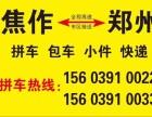 焦作到郑州拼车电话 156O391 0022