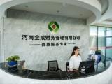 郑州房地产开发资质找金成代办