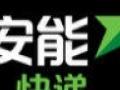 【安能快递】加盟官网/加盟费用/项目详情