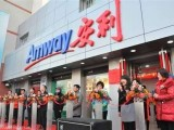 北京市安利专卖具体地址 北京市安利专卖店店铺负责
