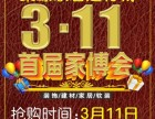 3.15优惠活动-全屋定制-阳逻聚源家居建材城 -
