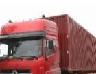 专业调回程车、返程车、大件运输、调冷藏车、全国包车