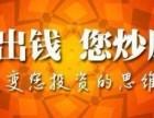 徐州股票配资联系徐州赤盈投资 徐州本地的股票配资公司