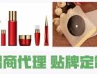 膏药 化妆品 贴牌代加工,膏药 化妆品 贴牌代加工招商代理