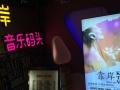 武汉靠岸歌厅寻合作伙伴加盟 娱乐场所