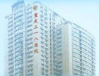 心理医院 重庆